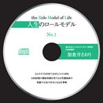 人生のロールモデルシリーズNo1「笑顔で元気で幸せになる仕事術」加倉井さおり音声CD