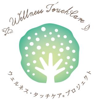 ウェルネスタッチケアプロジェクトロゴ