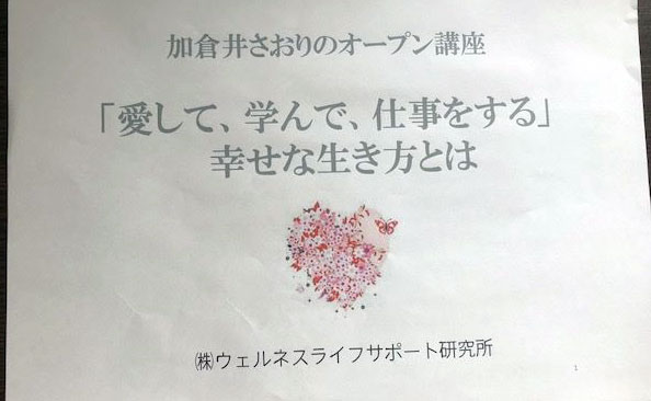 加倉井さおりのオープン講座「愛して、学んで、仕事をする」