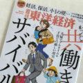 【メディア】6/4発売週刊東洋経済(2018年6月9日号)に代表加倉井の記事が掲載