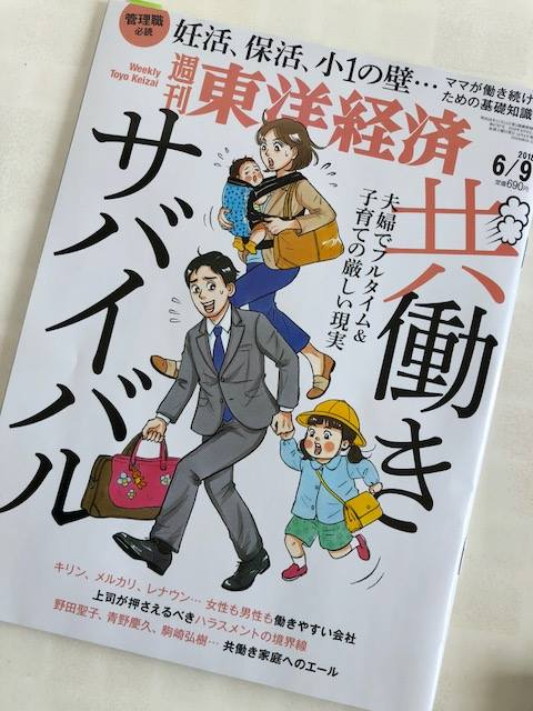 東洋経済特集「共働きサバイバル」加倉井さおり