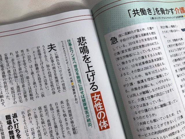 東洋経済「悲鳴をあげる女性の体」加倉井さおり