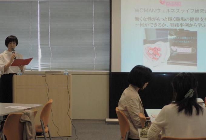 第1回WOMANウェルネスライフ研究会 「働く女性がもっと輝く職場の健康支援 ~何ができるか、実践事例から学ぶ~