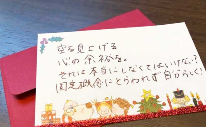 幸せなマザーワーキングコミュニティクリスマス会9
