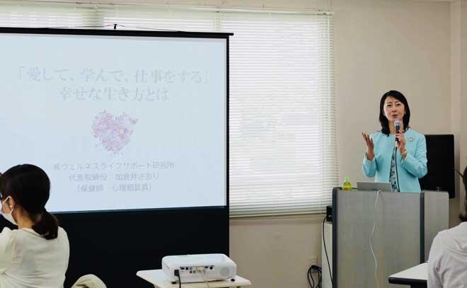 加倉井さおりのオープン講座「愛して、学んで、仕事をする幸せな生き方とは」