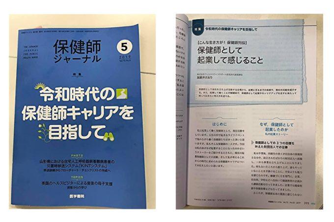 【メディア】『保健師ジャーナル5月号』に加倉井さおり記事が掲載