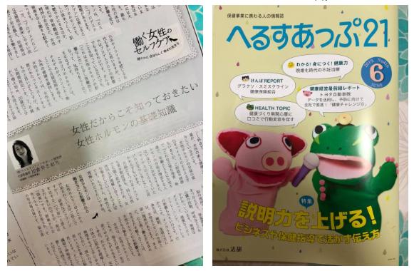 『へるすあっぷ21』6月号