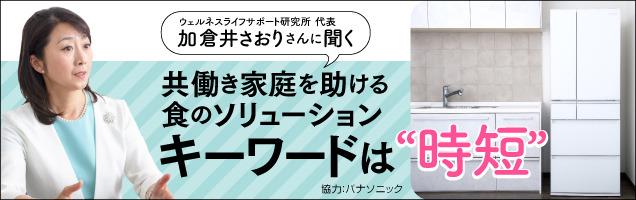 『日経DUAL』忙しい1週間をラクにするおいしい時短調理術by加倉井さおり