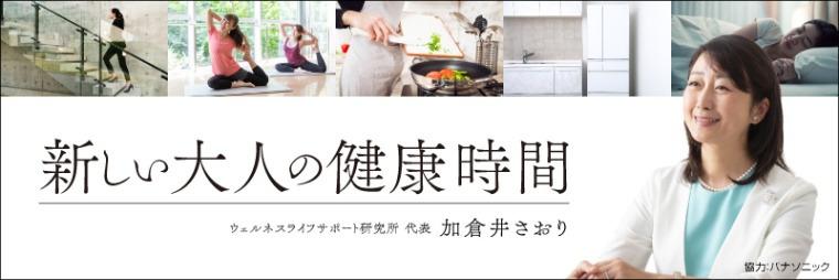 『日経ARIA』健康にこだわるなら、家電にこだわるby加倉井さおり