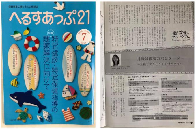 【メディア】『へるすあっぷ21 』7月号加倉井さおり記事が掲載