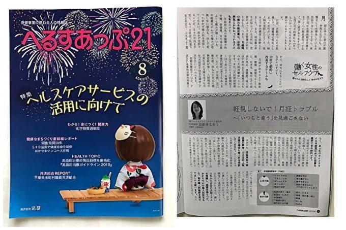 「へるすあっぷ21 」8月号加倉井さおり連載「働く女性のセルフケア」~軽視しないで!月経トラブル