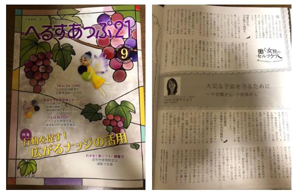 『へるすあっぷ21 』9月号加倉井さおり記事が掲載