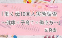 WOMANウェルネスプロジェクト「働く母1000人実態調査~健康×子育て×働き方~」を発表