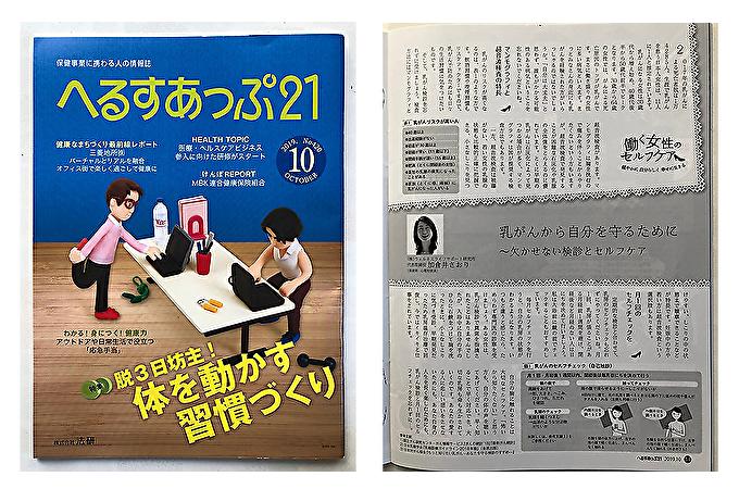 【メディア】『へるすあっぷ21 』10月号加倉井さおり記事が掲載