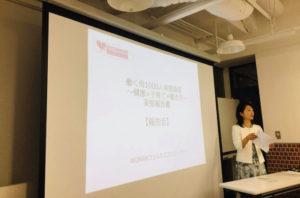 【報告】働く母1000人実態調査 報告会&ランチ会を開催!