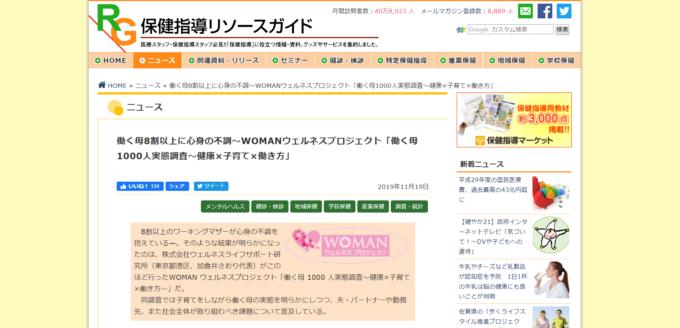 保健指導リソースガイドサイトに「働く母1000人実態調査~健康×子育て×働き方」がニュース掲載