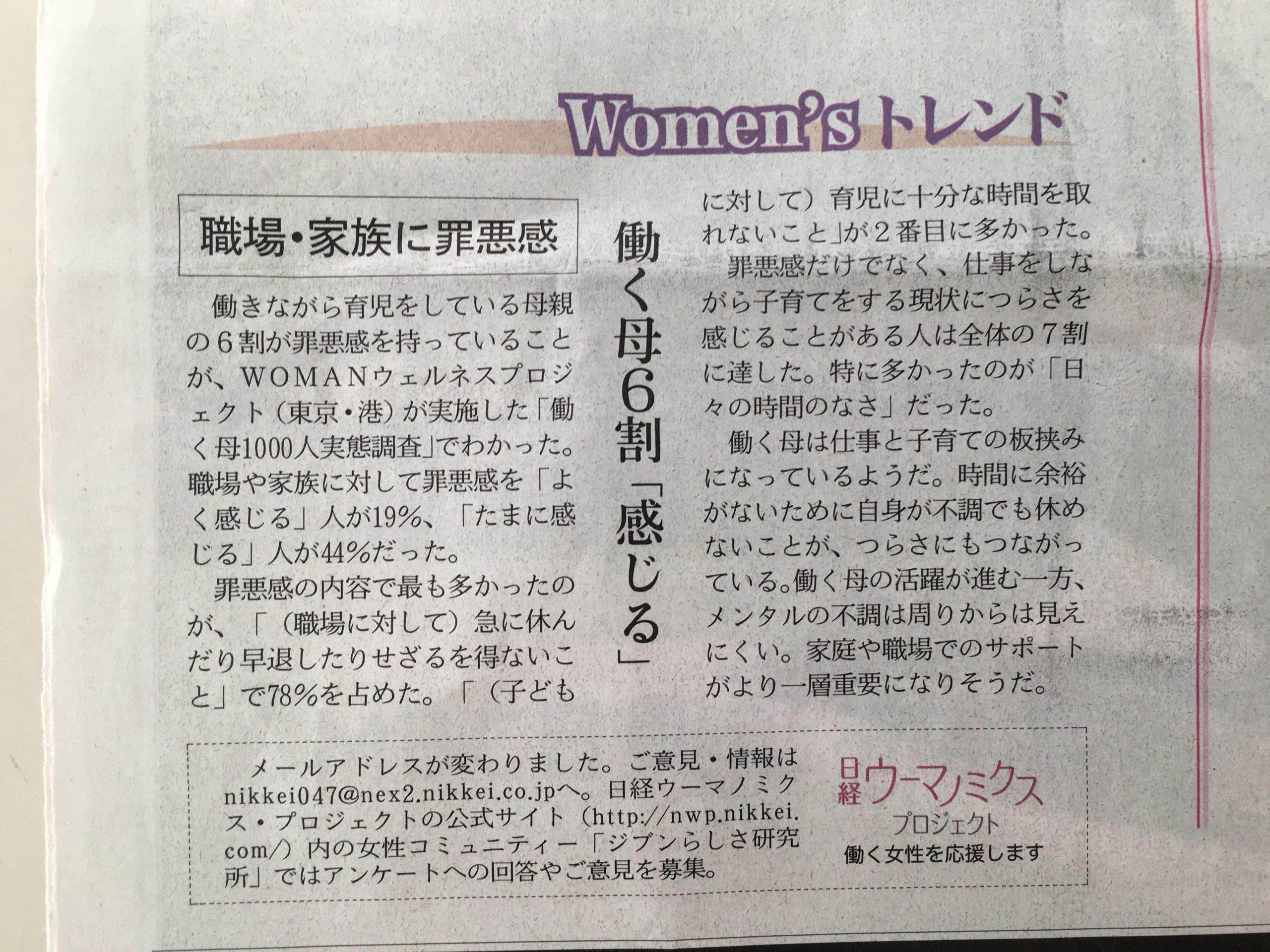 日本経済新聞20191125「働く母1000人実態調査~健康×子育て×働き方」WOMANウェルネスプロジェクト加倉井さおり