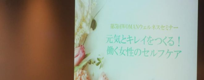 第5回WOMANウェルネスセミナー「元気とキレイをつくる!働く女フケア」