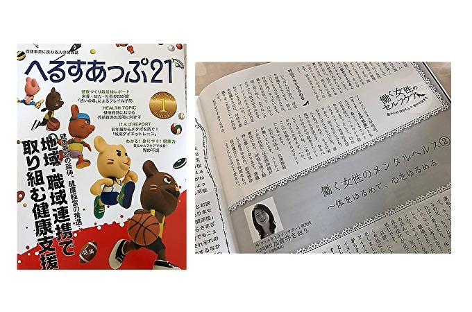 【メディア】『へるすあっぷ21 』1月号加倉井さおり記事が掲載