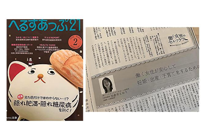【メディア】『へるすあっぷ21 』2月号加倉井さおり記事が掲載