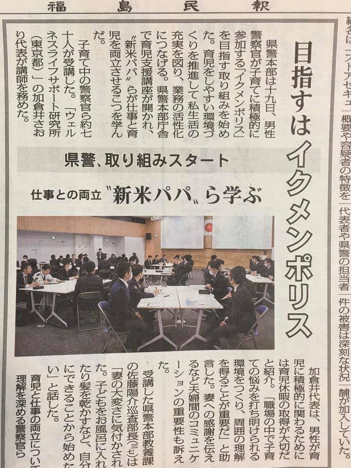 【メディア】テレビ・新聞媒体で福島県警察本部 男性職員向け「イクメンタル講座(講師:加倉井さおり)」が取り上げられました