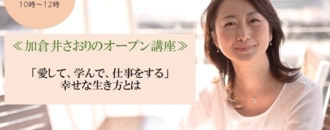 加倉井さおりのオープン講座 愛して、学んで、仕事をする