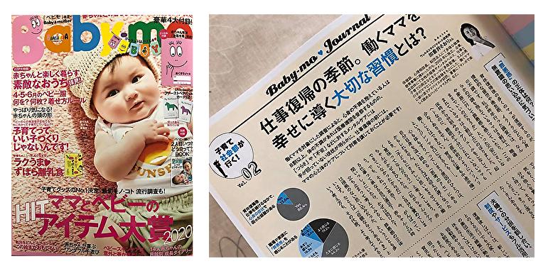 「ベビモ」(主婦の友社)2020年春夏号加倉井さおり記事が掲載