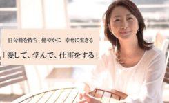【オンライン講座募集中:2020/6-8】愛して、学んで、仕事をする女性塾®ベーシックコース