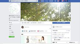 Facebook:ウェルネスライフサポート研究所