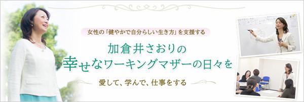 加倉井さおりの幸せなワーキングマザーの日々を