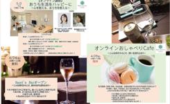 【報告】幸せなワーキングマザー☆コミュニティでオンラインイベントを開催