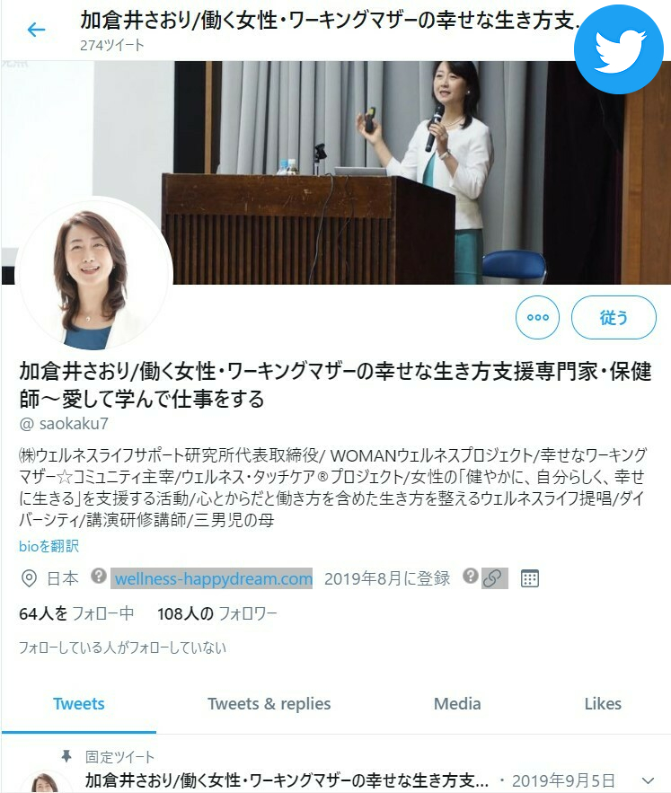 Twitter:加倉井さおり