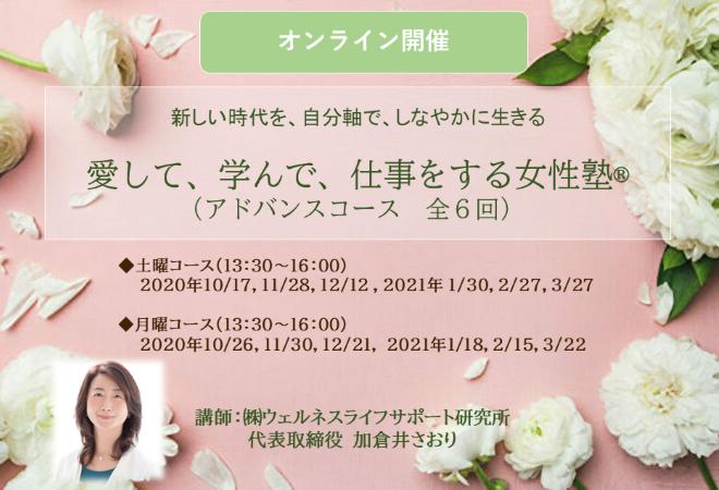 加倉井さおり 愛して、学んで、仕事をする女性塾®_202010開講