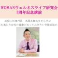 【報告】WOMANウェルネスライフ研究会3周年記念講演 産婦人科専門医 高尾美穂先生から学ぶ「生涯を通じた女性の健康と知っておきたい骨盤底筋のこと」
