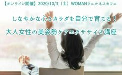 【オンライン開催】2020/10/3(土)WOMANウェルネスカフェ しなやかな心とカラダを自分で育てる! ~大人女性の美姿勢ケアエクササイズ講座