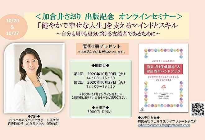 10/20・ 10/27開催【加倉井さおり 出版記念オンラインセミナー】「健やかで幸せな人生」を支えるマインドとスキル
