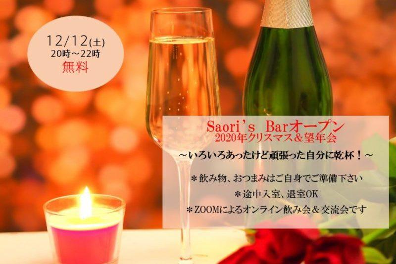 Saori's Barで語り合おう!Xmas&望年会