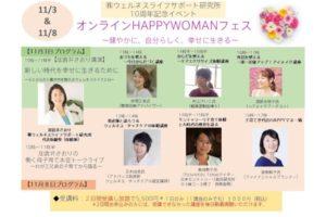 【募集】11/3&11/8開催!(株)ウェルネスライフサポート研究所10周年記念イベント「オンラインHAPPYWOMANフェス」~健やかに、自分らしく、幸せに生きる~