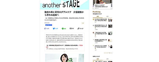 【メディア】日経ARIA 「another stage」に加倉井さおり記事が掲載されました