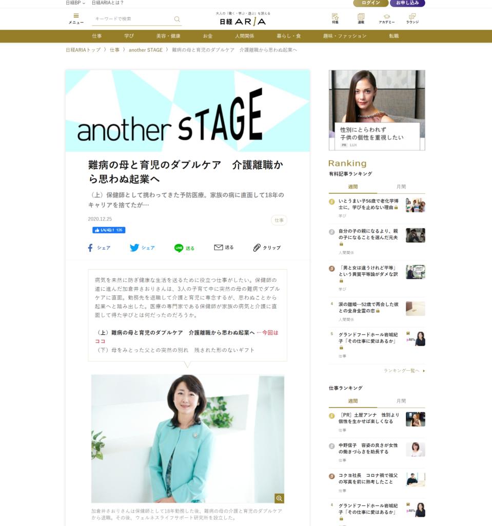 日経ARIA 「another stage」加倉井さおり第1回:難病の母と育児のダブルケア 介護離職から思わぬ起業へ
