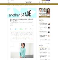 日経ARIA 「another stage」加倉井さおり第2回:母をみとった父との突然の別れ 残された形のないギフト
