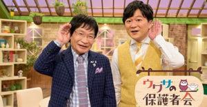 NHKEテレの人気番組「ウワサの保護者会」