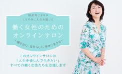 働く女性のための オンラインサロン