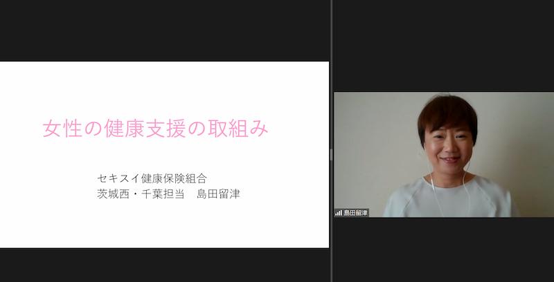 セキスイ健康保険組合 島田留津さん