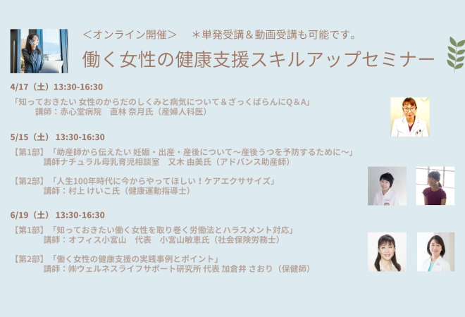 【募集】4月開講<オンライン開催>「働く女性の健康支援スキルアップセミナー」(3回1コース)*単発受講&動画視聴受講も可能